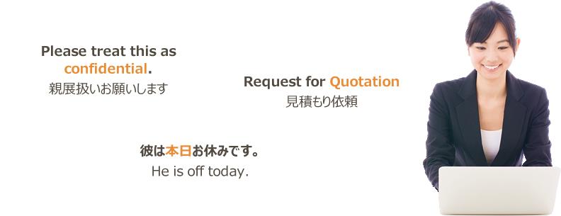 ビジネス用語特有の英会話の表現を例文で学べます。