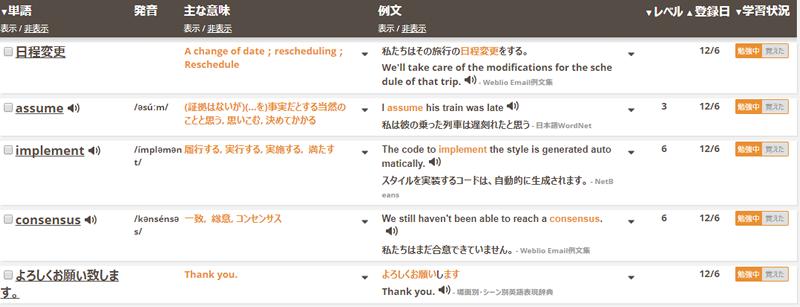 マイ単語帳/マイ例文帳の活用で、何度も使う表現をすぐに参照!
